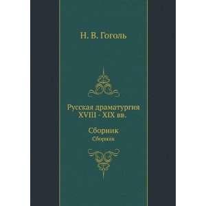 Russkaya dramaturgiya XVIII XIX vv. Sbornik (in Russian