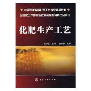 fertilizer production process (9787122058362) TANG XI LING ?WANG XIAO