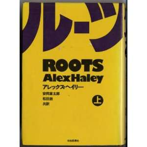 (0097 60079 3033) [Japanese Edition] (Volume # 1): Alex Haley: Books