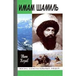 Imam Shamil (9785235026773): Shapi Kaziev: Books