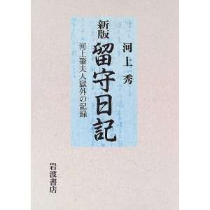 Rusu nikki Kawakami Hajime Fujin gokugai no kiroku