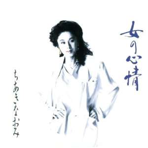 Chiaki   Onna No Shinjou [Japan CD] TECE 3004 Naomi Chiaki Music