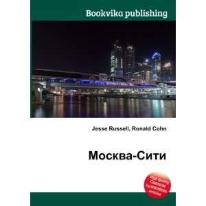 Moskva Siti (in Russian language): Ronald Cohn Jesse