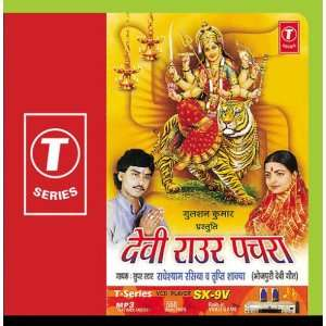 Devi Raaoor Pachra: Sohan Lal: Music