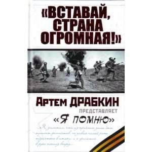 country Vstavay strana ogromnaya (9785699432165) A. Drabkin Books