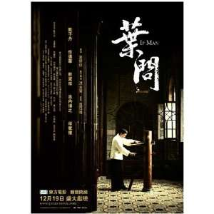 Ip Man Poster Movie Hong Kong 27 x 40 Inches   69cm x 102cm Donnie Yen