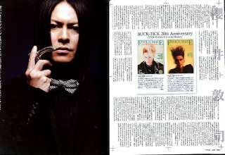 FOOLS MATE #312 Japanese Rock Magazine BUCK TICK the GazettE