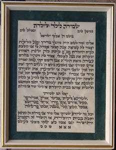 Jewish Judaica Amulet mom & baby handmade on parchment