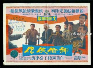 Hong Kong movie flyer PAK YAN, CHOW CHUNG The Magic Th