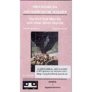 other Short Stories (9785918740156): V. Woolf, E. Bowen R. Dahl: Books