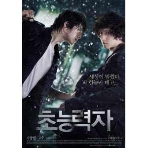 Jeong Eun Chae Dong won Kang Ko Soo Da kyeong Yoon: Home & Kitchen