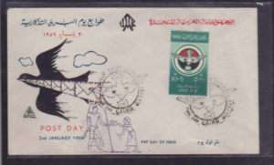 Egypt / U. A. R.   First Day Cover   Post Day 1959