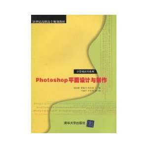Photoshop graphic design and production [paperback