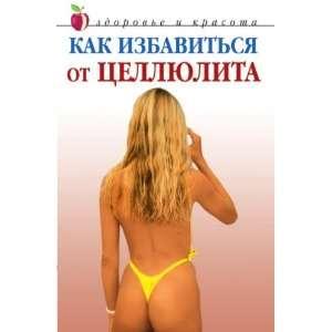 sya ot tsellyulita (in Russian language): YUliya Gardman: Books