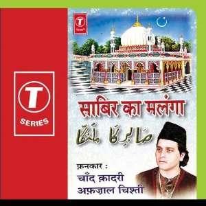 Saabir Ka Malanga Yusuf Khan Music
