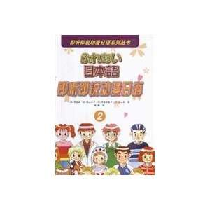 Japanese  cartoon Japanese  (2)  (one CD inside) (Chinese