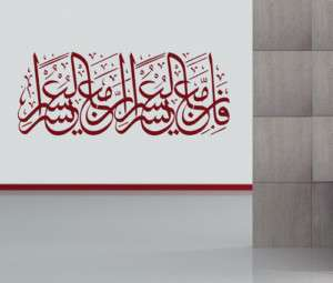 Wandtattoo Arabisch Inna Ma`a Al `Usri Yusrāan