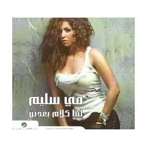 Lina Kalam Baaden (2010) Mai Selim Music