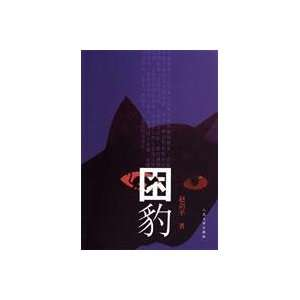 trapped leopard (9787020055623) ZHAO JIAN PING ZHU Books