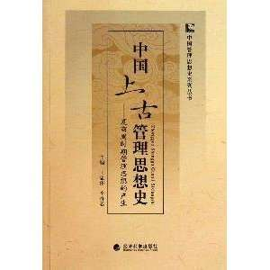 Xia and Shang Dynasties (9787505886025): WANG ZHONG WEI LI QI ZHI