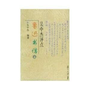 Jie Xun Comment Letter (Paperback) (9787309032185) WU ZHONG JIE