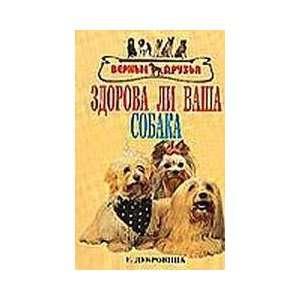 / Zdorova li vasha sobaka (9785993401195) Dubrovina E.V. Books