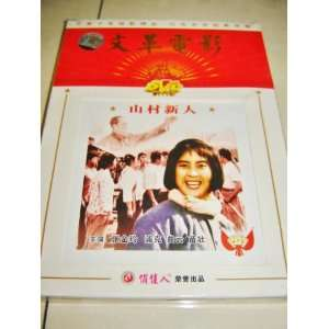 Shan Cun Xin Ren / New Comer To The Montain Village / Chinese Classic