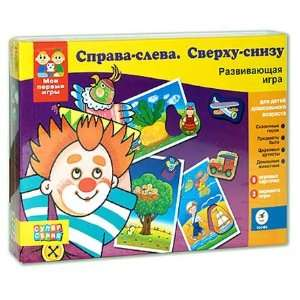 to something. A game for children 3 years and older] Toys & Games