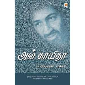 Al Qaeda   Bayangarathin Mugavari (Tamil Edition